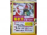 ほっかほっか亭 湊川インター店