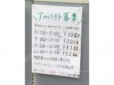 セブン-イレブン つつじヶ丘駅南口店