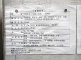 株式会社 小川製作所