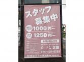 らーめん2国 加古川店