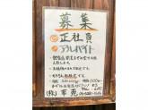 華苑 長堀店 (カエン)