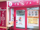 白髪染め専門マルソメ イオン新茨木店(パート)