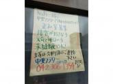 中央フラワー 久米川店