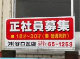 株式会社 谷口瓦店