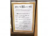 幡・INOUE 西大寺店
