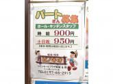 軽食・喫茶 ピノキオ さくら野北上店