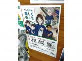トモニー 上石神井駅店