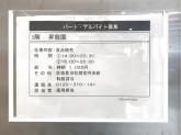 昇龍園 ラスカ茅ヶ崎店