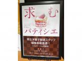 洋菓子のサテンドール
