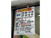 マツモトキヨシ 井荻駅前店