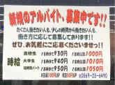アオキスーパー 清城店