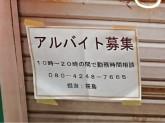 カーニバルチキン今福店