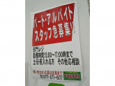 TOKUYA 大津堅田店