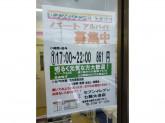 セブン-イレブン 七飯大沼店