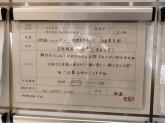 キスキス 梅田EST店