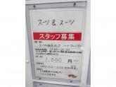 SUITS & SUIT(スーツ&スーツ) チャチャタウン小倉店