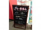 Sugakiya 伊勢ララパーク店