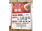 台湾料理 味仙 大阪マルビル店