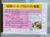 株式会社 丸赤製菓糸田川商店