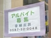 松清本店 駅前店