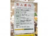 京急ストア 三浦海岸店