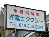 (有)富士タクシー 本社営業所