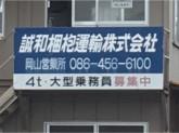 誠和梱枹運輸(株) 岡山営業所