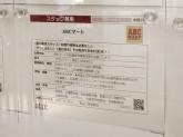 ABC-MART アトレ吉祥寺店