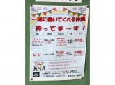 フジ 矢野口駅店