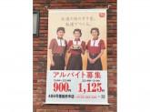 すき家 486号備後府中店