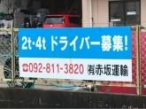 (有)赤坂運輸