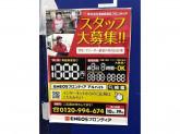 Dr.Driveセルフ八王子中野店 (株)ENEOSフロンティア東京カンパニー