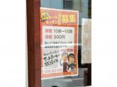 つけ麺本舗 辛部 海田店