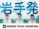 日研トータルソーシング株式会社 本社(お仕事No.2A212-盛岡)
