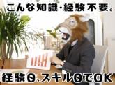日本マニュファクチャリングサービス株式会社01/iwa200128