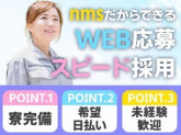 日本マニュファクチャリングサービス株式会社a/iwa120518
