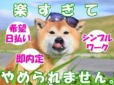 日本マニュファクチャリングサービス株式会社a/iwa210112