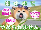 日本マニュファクチャリングサービス株式会社a/iwa140410