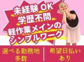 日本マニュファクチャリングサービス株式会社/iwa210701