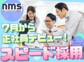 日本マニュファクチャリングサービス株式会社01/iwa210702