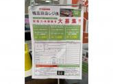 スーパー三和 鴨志田店