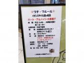 プチ・フルール イオンスタイル座間店