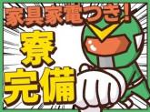 日本マニュファクチャリングサービス株式会社a/yoko180417