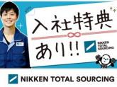 日研トータルソーシング株式会社 本社(お仕事No.10A263-立川)