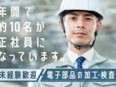 株式会社ニッコー 加工(No.105-7)-2