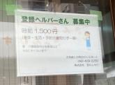 株式会社きんしゃい/デイサービスきんしゃい
