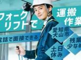 株式会社ニッコー 加工(No.30-5)