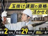株式会社ニッコー 玉掛け・クレーン(No.163-1)-1