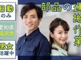 株式会社ニッコー 収集・運搬(No.4-5)-1