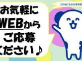 株式会社ホットスタッフ豊田北[210825020003]-1